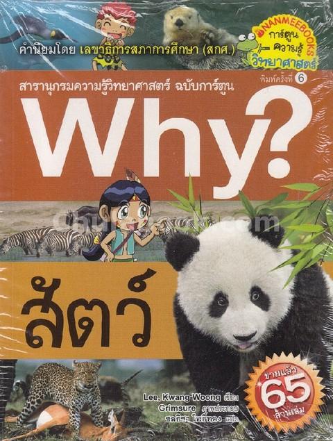 สัตว์ :สารานุกรมความรู้วิทยาศาสตร์ ฉบับการ์ตูน WHY? (การ์ตูนความรู้วิทยาศาสตร์)