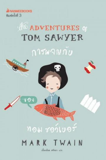 การผจญภัยของ ทอม ซอว์เยอร์ (THE ADVENTURES OF TOM SAWYER) :ชุดวรรณกรรมอมตะของโลก