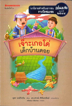 เจ๊าะเกอโด่ เด็กบ้านดอย (รางวัลชมเชย นวนิยายสำหรับเยาวชน รางวัลแว่นแก้ว ประจำปี 2544)