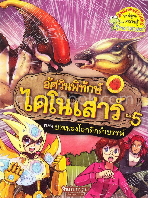 อัศวินพิทักษ์ไดโนเสาร์ เล่ม 5 ตอน บทเพลงโลกดึกดำบรรพ์ :การ์ตูนความรู้วิทยาศาสตร์