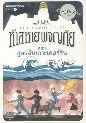 ห้าสหายผจญภัย เล่ม 6 ตอน สูตรลับเกาะเคอร์ริน (THE FAMOUS FIVE: FIVE ON KIRRIN ISLAND AGAIN)