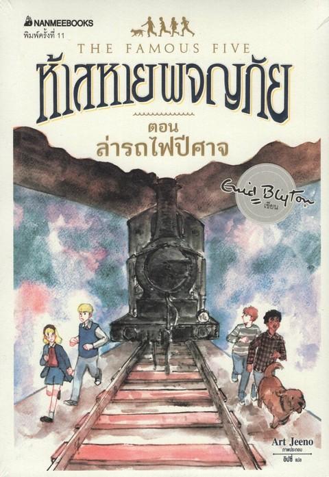 ห้าสหายผจญภัย เล่ม 7 ตอน ล่ารถไฟปีศาจ (THE FAMOUS FIVE: FIVE GO OFF TO CAMP)