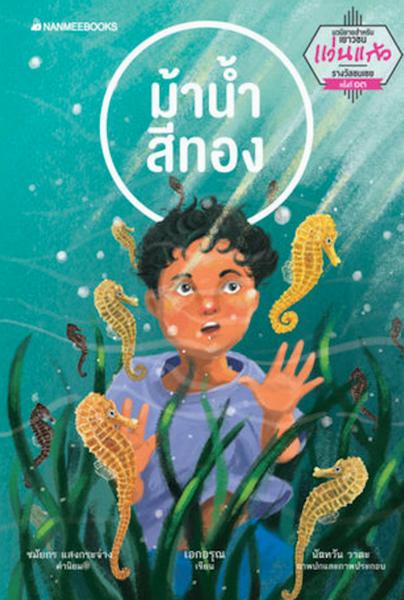 ม้าน้ำสีทอง (รางวัลชมเชย นวนิยายสำหรับเยาวชน รางวัลแว่นแก้ว ครั้งที่ 13)