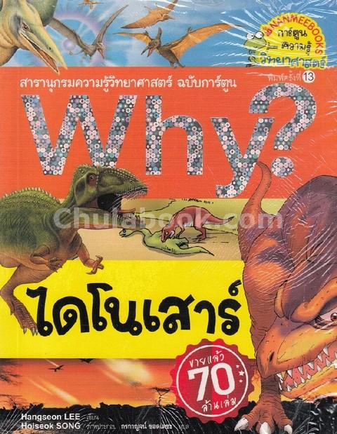 ไดโนเสาร์ :สารานุกรมความรู้วิทยาศาสตร์ ฉบับการ์ตูน WHY? (การ์ตูนความรู้วิทยาศาสตร์)