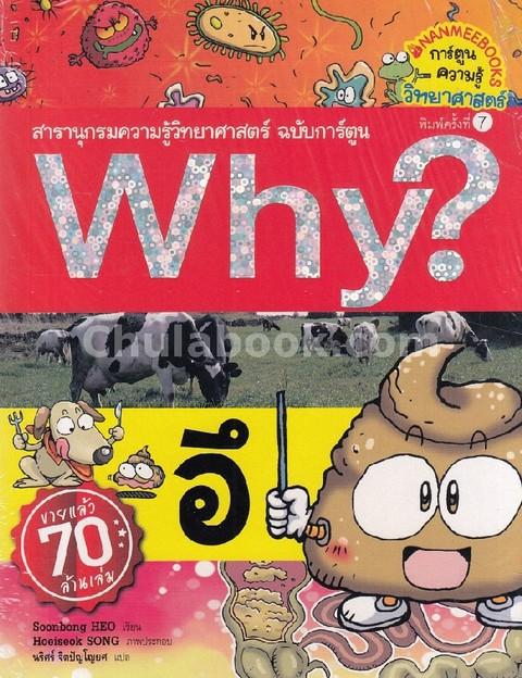 ชวนรู้เรื่องอึ :สารานุกรมความรู้วิทยาศาสตร์ ฉบับการ์ตูน WHY?
