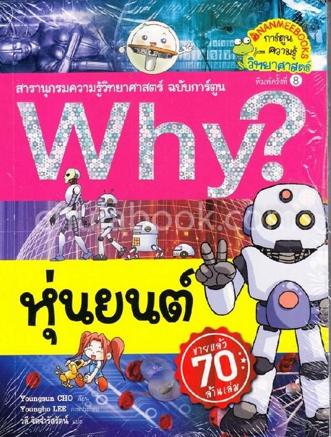 หุ่นยนต์ :สารานุกรมความรู้วิทยาศาสตร์ ฉบับการ์ตูน WHY? (การ์ตูนความรู้วิทยาศาสตร์)