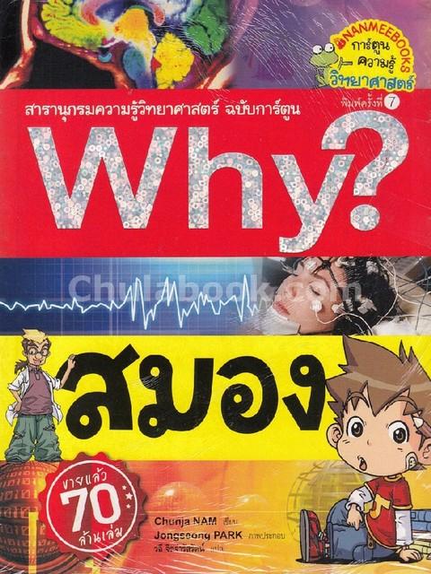 สมอง :สารานุกรมความรู้วิทยาศาสตร์ ฉบับการ์ตูน WHY? (การ์ตูนความรู้วิทยาศาสตร์)