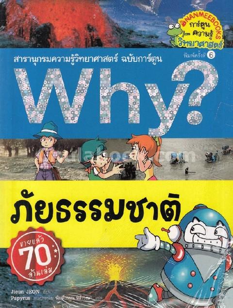 ภัยธรรมชาติ :สารานุกรมความรู้วิทยาศาสตร์ ฉบับการ์ตูน WHY? (การ์ตูนความรู้วิทยาศาสตร์)