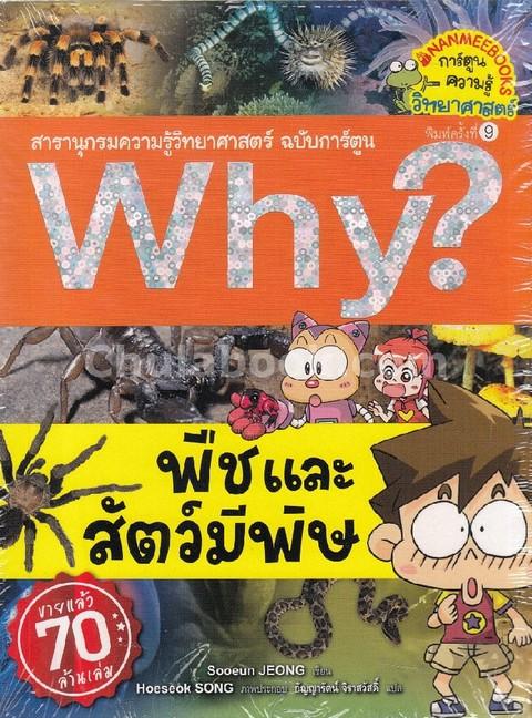 พืชและสัตว์มีพิษ :สารานุกรมความรู้วิทยาศาสตร์ ฉบับการ์ตูน WHY? (การ์ตูนความรู้วิทยาศาสตร์)