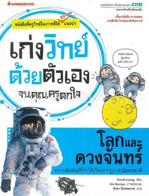โลกและดวงจันทร์ :ชุดเก่งวิทย์ด้วยตัวเองจนคุณครูตกใจ