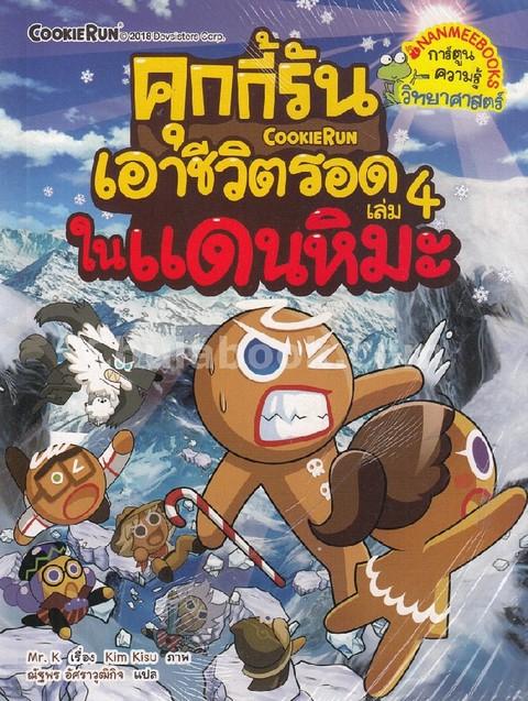 คุกกี้รันเอาชีวิตรอด เล่ม 4 ในแดนหิมะ (การ์ตูนความรู้วิทยาศาสตร์)