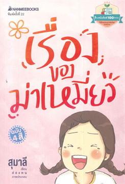 เรื่องของม่าเหมี่ยว (1 ในหนังสือดี 100 ชื่อเรื่องที่เด็กและเยาวชนไทยควรอ่าน)