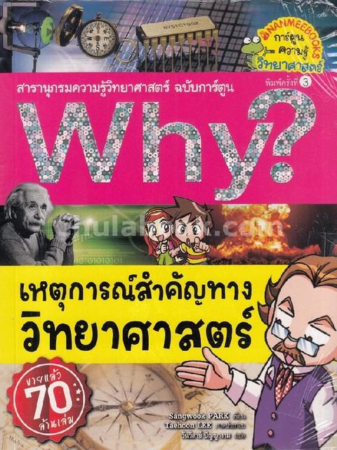 เหตุการณ์สำคัญทางวิทยาศาสตร์ :สารานุกรมความรู้วิทยาศาสตร์ ฉบับการ์ตูน WHY?