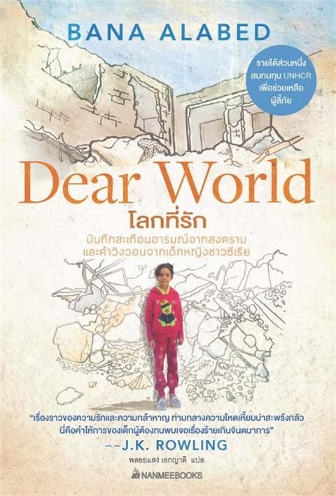 โลกที่รัก (DEAR WORLD)