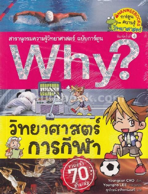 วิทยาศาสตร์การกีฬา :สารานุกรมความรู้วิทยาศาสตร์ ฉบับการ์ตูน WHY?