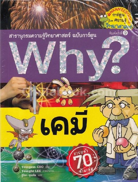 เคมี :สารานุกรมความรู้วิทยาศาสตร์ ฉบับการ์ตูน WHY? (การ์ตูนความรู้วิทยาศาสตร์)